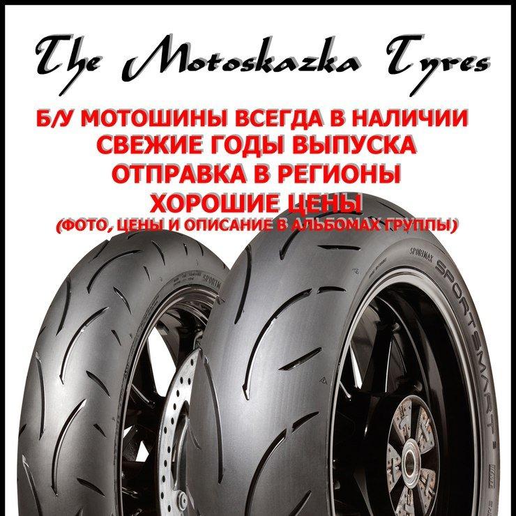 The Motoskazka Tyres