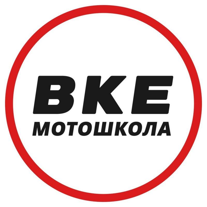 B.K.E. Мотошкола